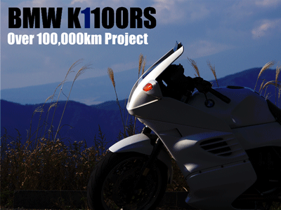 BMW K100RS Over 100,000km Project